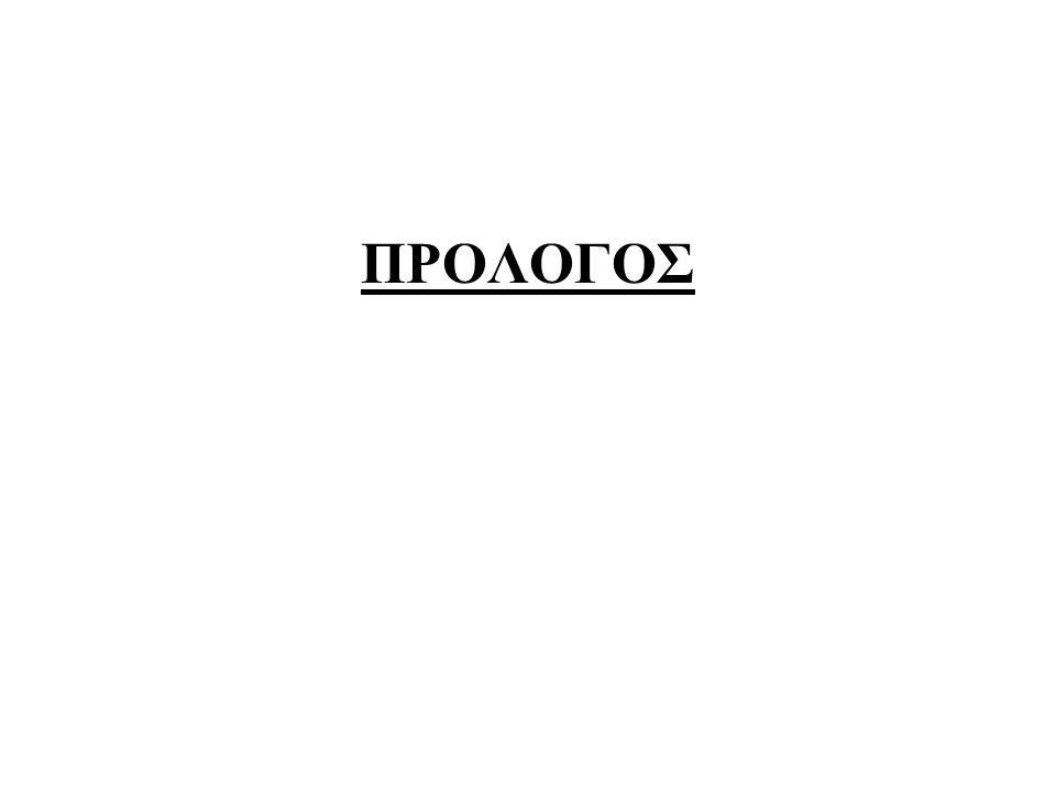10.0.Μορφότυπα τεκμηρίων/αντικειμένων Β.