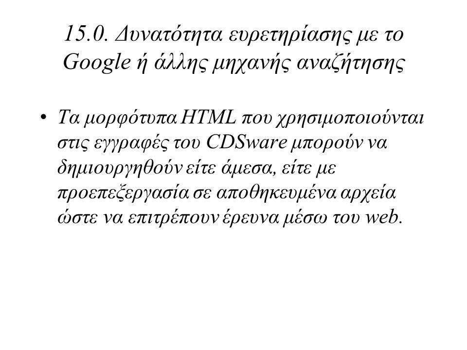 15.0. Δυνατότητα ευρετηρίασης με το Google ή άλλης μηχανής αναζήτησης Τα μορφότυπα HTML που χρησιμοποιούνται στις εγγραφές του CDSware μπορούν να δημι