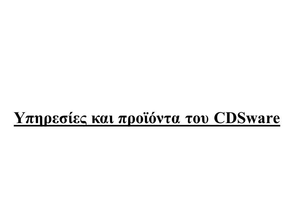 Υπηρεσίες και προϊόντα του CDSware
