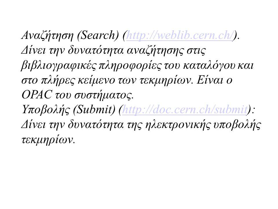 Αναζήτηση (Search) (http://weblib.cern.ch/). Δίνει την δυνατότητα αναζήτησης στις βιβλιογραφικές πληροφορίες του καταλόγου και στο πλήρες κείμενο των