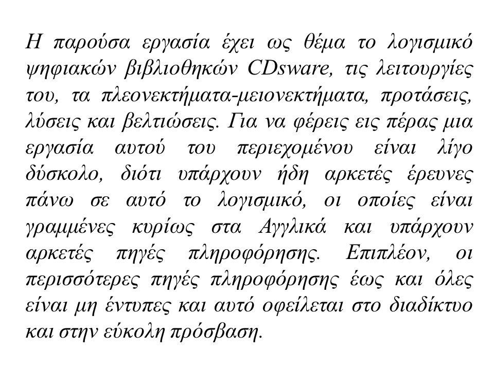 ΚΕΦΑΛΑΙΟ Α CDSware (CERN DOCUMENT SERVER SOFTWARE)