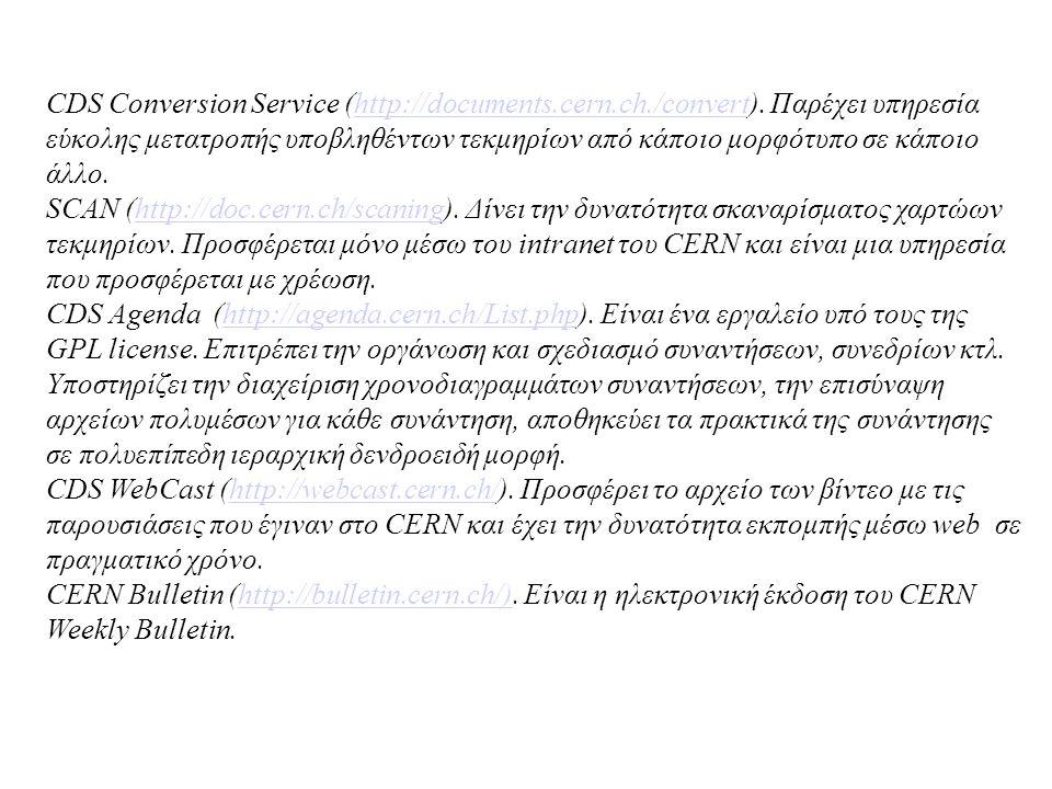 CDS Conversion Service (http://documents.cern.ch./convert). Παρέχει υπηρεσία εύκολης μετατροπής υποβληθέντων τεκμηρίων από κάποιο μορφότυπο σε κάποιο