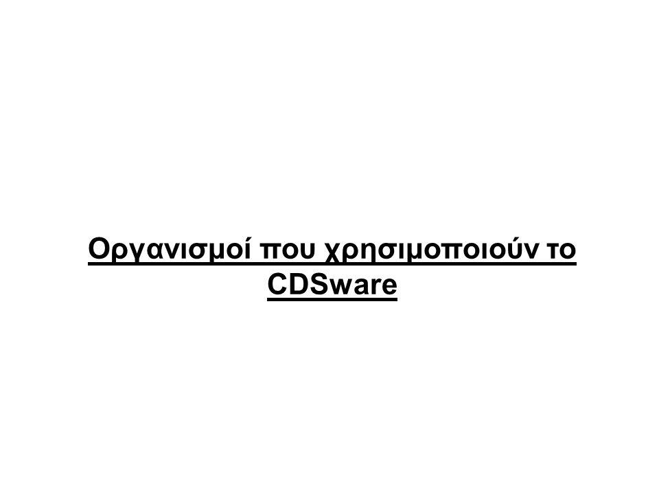 Οργανισμοί που χρησιμοποιούν το CDSware