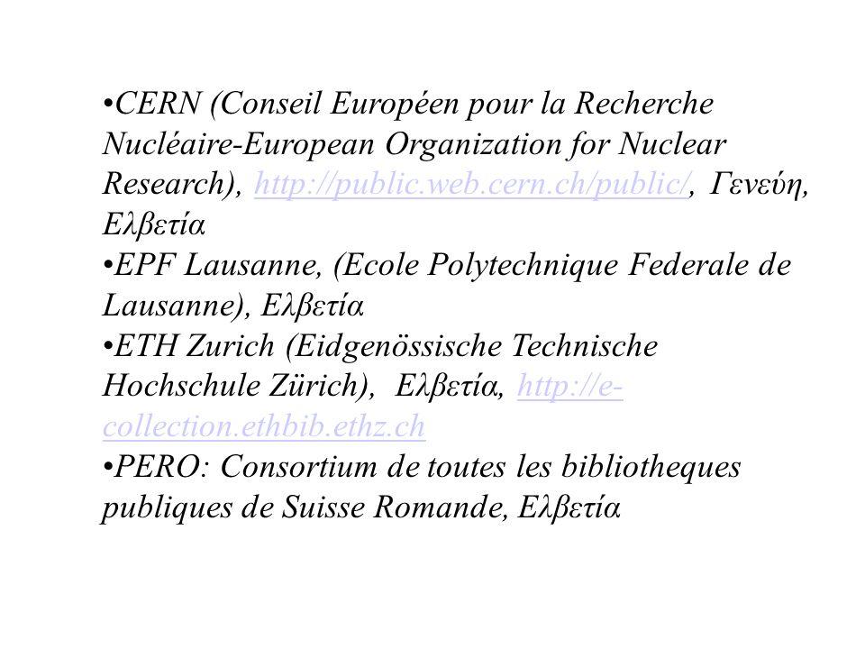 CERN (Conseil Européen pour la Recherche Nucléaire-European Organization for Nuclear Research), http://public.web.cern.ch/public/, Γενεύη, Ελβετίαhttp