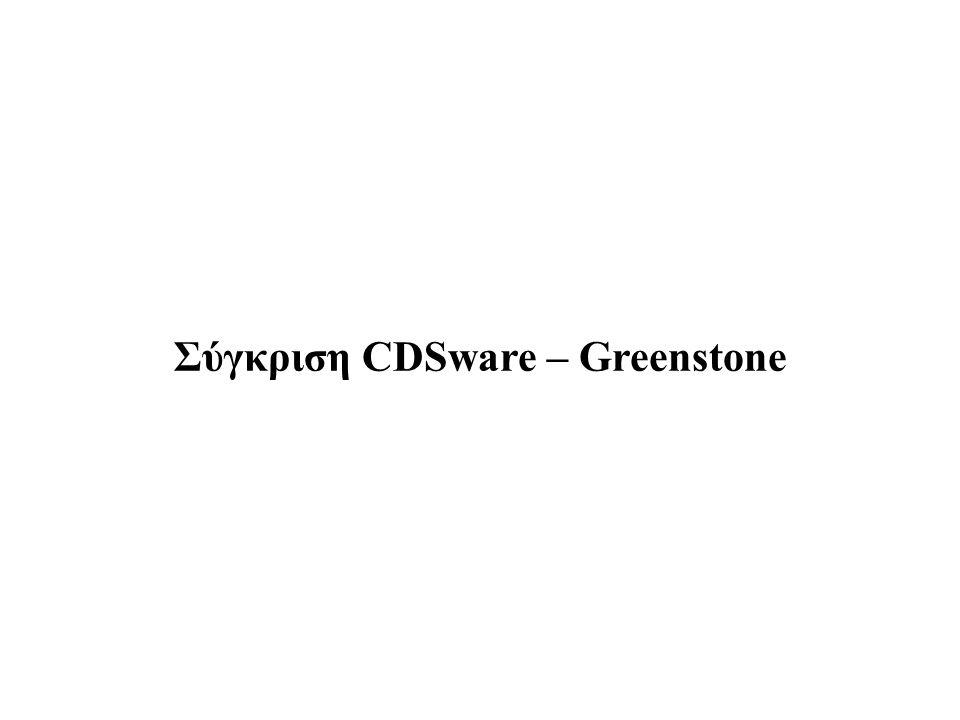 Σύγκριση CDSware – Greenstone