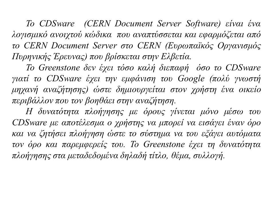 Το CDSware (CERN Document Server Software) είναι ένα λογισμικό ανοιχτού κώδικα που αναπτύσσεται και εφαρμόζεται από το CERN Document Server στο CERN (