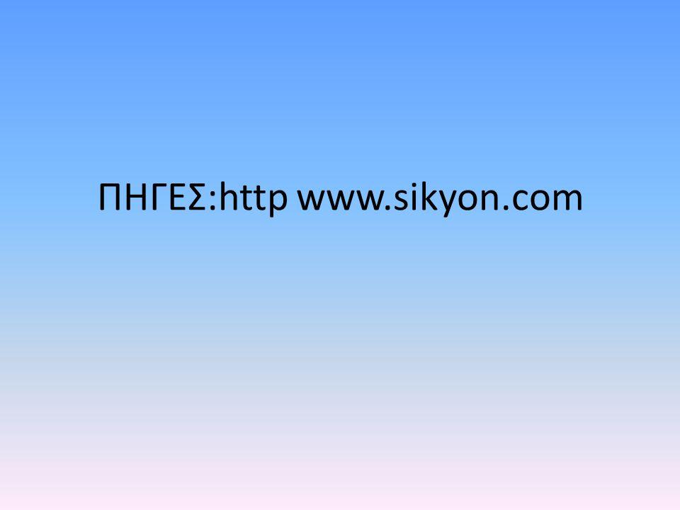 ΠΗΓΕΣ:http www.sikyon.com