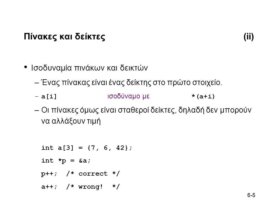 6-5 Πίνακες και δείκτες(ii) Ισοδυναμία πινάκων και δεικτών –Ένας πίνακας είναι ένας δείκτης στο πρώτο στοιχείο.