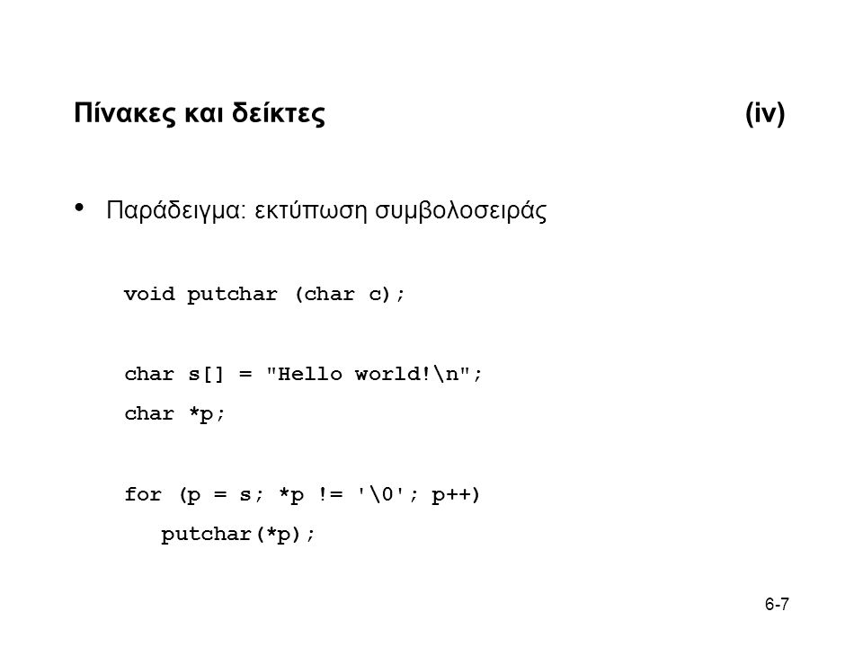 6-48 Ο ΑΤΔ ΣΤΟΙΒΑ Χαρακτηριστικά: –Μέγεθος Έγγυρες Πράξεις –Δημιουργία() : Στοίβα –Είναι_Κενή?(Στοίβα): λογικό –Push(Στοίβα, στοιχείο) : Στοίβα –Pop(Στοίβα) : στοιχείο –Top(Ουρά) : στοιχείο