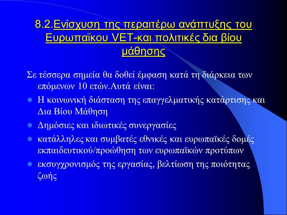 8.2.Ενίσχυση της περαιτέρω ανάπτυξης του Ευρωπαϊκου VET-και πολιτικές δια βίου μάθησης Σε τέσσερα σημεία θα δοθεί έμφαση κατά τη διάρκεια των επόμενων