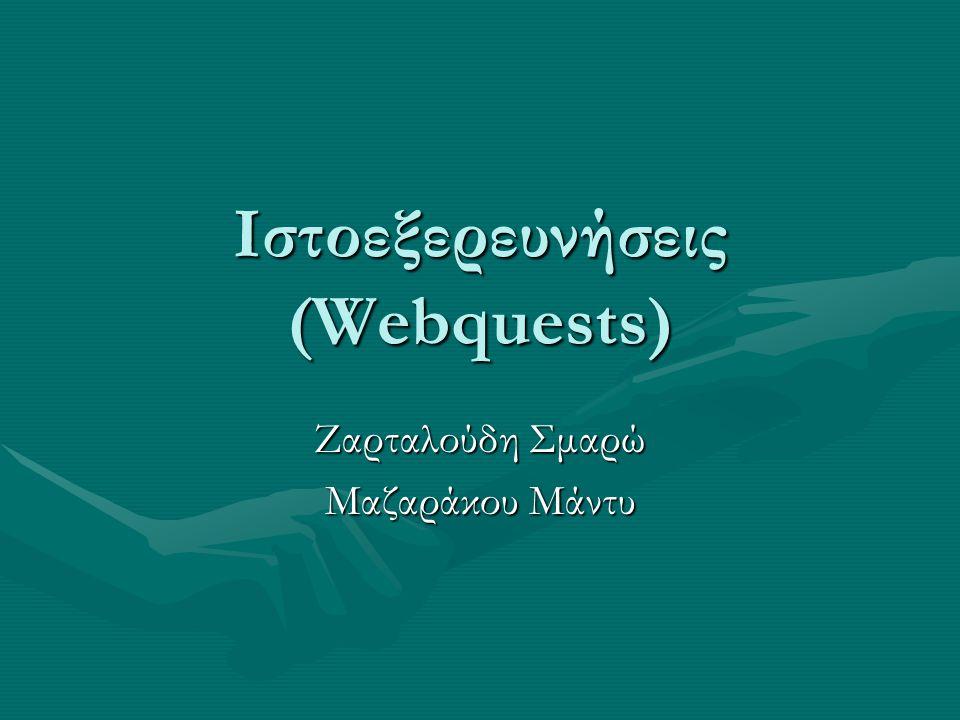 Ιστοεξερευνήσεις (Webquests) Ζαρταλούδη Σμαρώ Μαζαράκου Μάντυ
