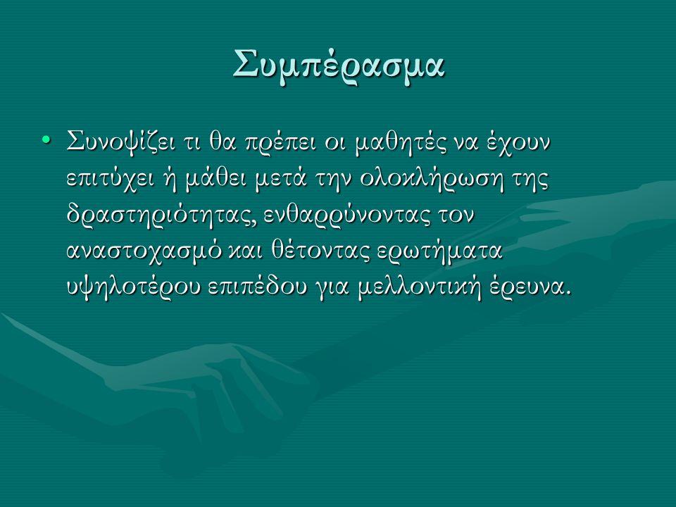 Σε τι διαφέρουν από άλλα διδακτικά σενάρια; Η αναζήτηση της πληροφορίας στηρίζεται αποκλειστικά στο διαδίκτυο.Η αναζήτηση της πληροφορίας στηρίζεται αποκλειστικά στο διαδίκτυο.