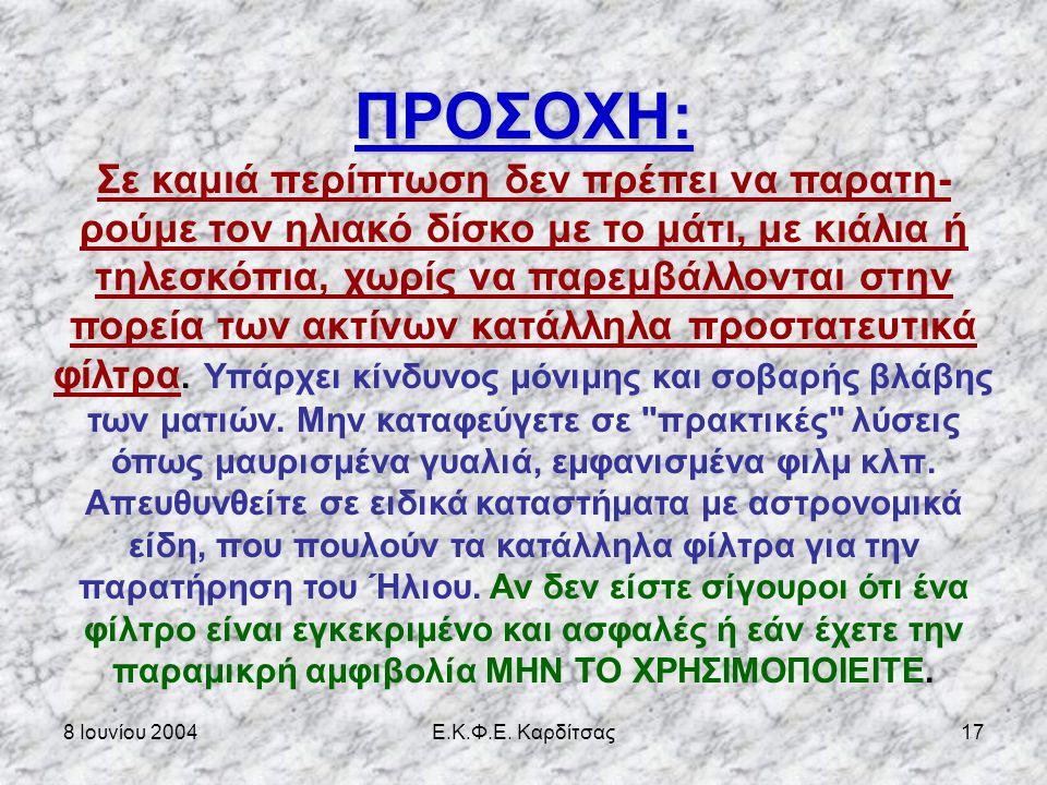 8 Ιουνίου 2004Ε.Κ.Φ.Ε. Καρδίτσας16 Οδηγίες για την παρατήρηση και καταγραφή της διάβασης Η παρατήρηση της διάβασης δεν απαιτεί κάποιο ακριβό ή περίπλο