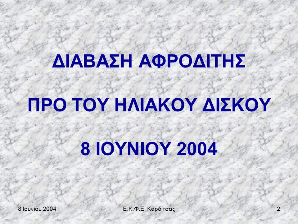 8 Ιουνίου 2004Ε.Κ.Φ.Ε. Καρδίτσας2 ΔΙΑΒΑΣΗ ΑΦΡΟΔΙΤΗΣ ΠΡΟ ΤΟΥ ΗΛΙΑΚΟΥ ΔΙΣΚΟΥ 8 ΙΟΥΝΙΟΥ 2004