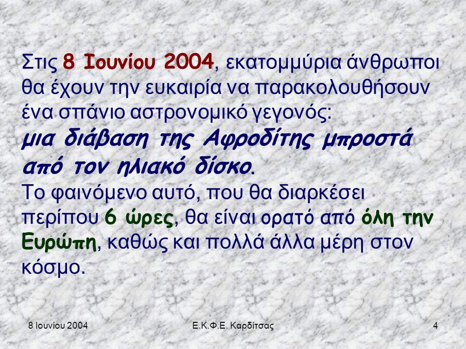 8 Ιουνίου 2004Ε.Κ.Φ.Ε. Καρδίτσας14