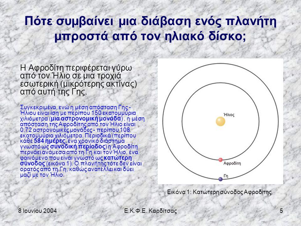 8 Ιουνίου 2004Ε.Κ.Φ.Ε. Καρδίτσας4 Στις 8 Ιουνίου 2004, εκατομμύρια άνθρωποι θα έχουν την ευκαιρία να παρακολουθήσουν ένα σπάνιο αστρονομικό γεγονός: μ