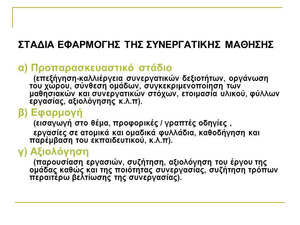 ΣΤΑΔΙΑ ΕΦΑΡΜΟΓΗΣ ΤΗΣ ΣΥΝΕΡΓΑΤΙΚΗΣ ΜΑΘΗΣΗΣ α) Προπαρασκευαστικό στάδιο (επεξήγηση-καλλιέργεια συνεργατικών δεξιοτήτων, οργάνωση του χώρου, σύνθεση ομάδ
