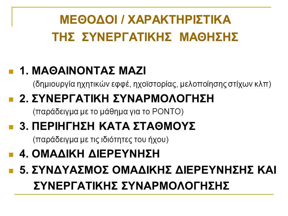 ΜΕΘΟΔΟΙ / ΧΑΡΑΚΤΗΡΙΣΤΙΚΑ ΤΗΣ ΣΥΝΕΡΓΑΤΙΚΗΣ ΜΑΘΗΣΗΣ 1. ΜΑΘΑΙΝΟΝΤΑΣ ΜΑΖΙ (δημιουργία ηχητικών εφφέ, ηχοϊστορίας, μελοποίησης στίχων κλπ) 2. ΣΥΝΕΡΓΑΤΙΚΗ Σ