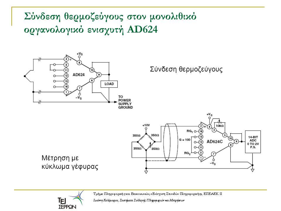 Σύνδεση θερμοζεύγους στον μονολιθικό οργανολογικό ενισχυτή AD624 Σύνδεση θερμοζεύγους Μέτρηση με κύκλωμα γέφυρας