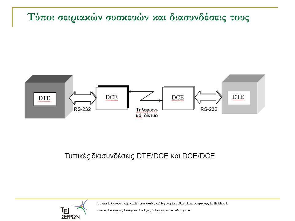 Τύποι σειριακών συσκευών και διασυνδέσεις τους Τυπικές διασυνδέσεις DTE/DCE και DCE/DCE