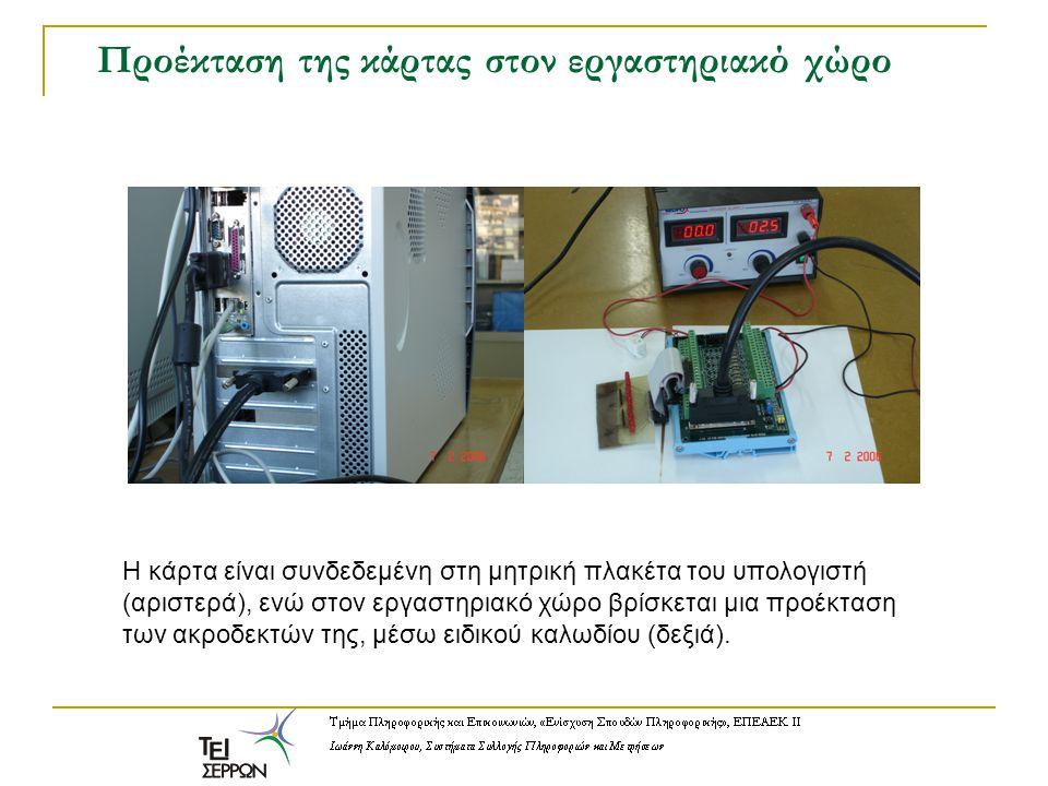 Προέκταση της κάρτας στον εργαστηριακό χώρο Η κάρτα είναι συνδεδεμένη στη μητρική πλακέτα του υπολογιστή (αριστερά), ενώ στον εργαστηριακό χώρο βρίσκε