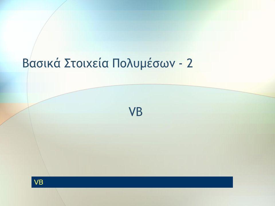 Βασικά Στοιχεία Πολυμέσων - 2 VB