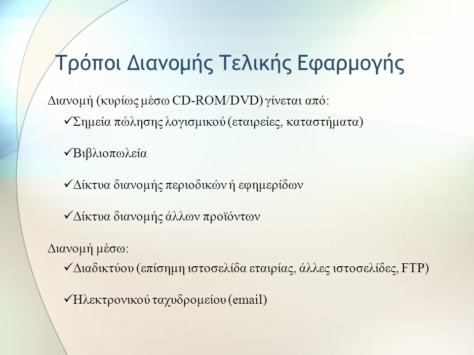 Παραγωγή εφαρμογών πολυμέσων Περιβάλλον εργασίας γλώσσας οπτικού προγραμματισμού Οθόνη της εφαρμογής Περιοχή συγγραφής προγράμματος