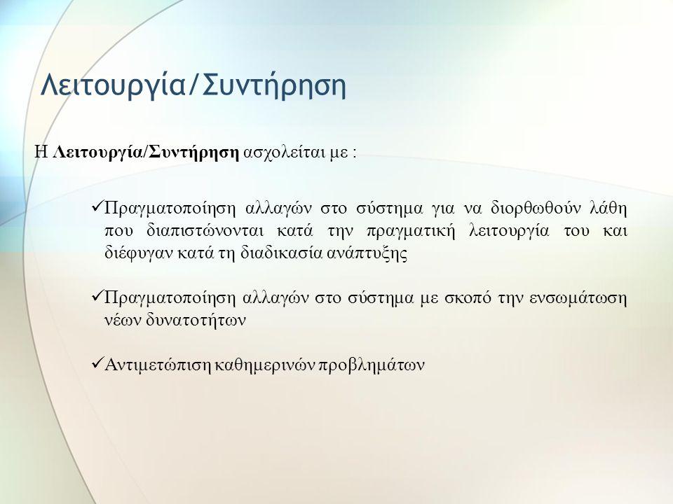 Ολοκλήρωση/Διανομή Το στάδιο ολοκλήρωσης ασχολείται με : Με τρόπους προστασίας της εφαρμογής (νομική προστασία, προστασία από παράνομη αντιγραφή και χ