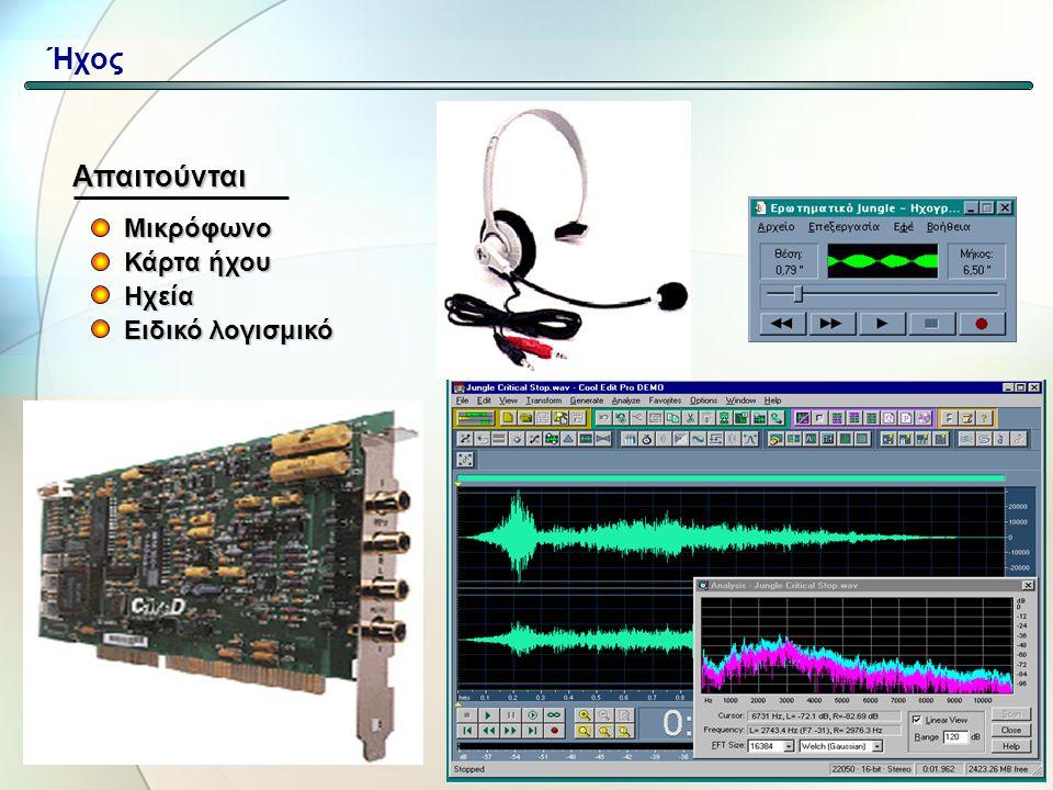Ηχητικά Σήματα Τα ηχητικά σήματα διαχωρίζονται σε: -Ομιλία το εύρος φάσματος ενός σήματος ομιλίας είναι συνήθως μικρό 100-7000 Hz, επίσης χαρακτηρίζετ