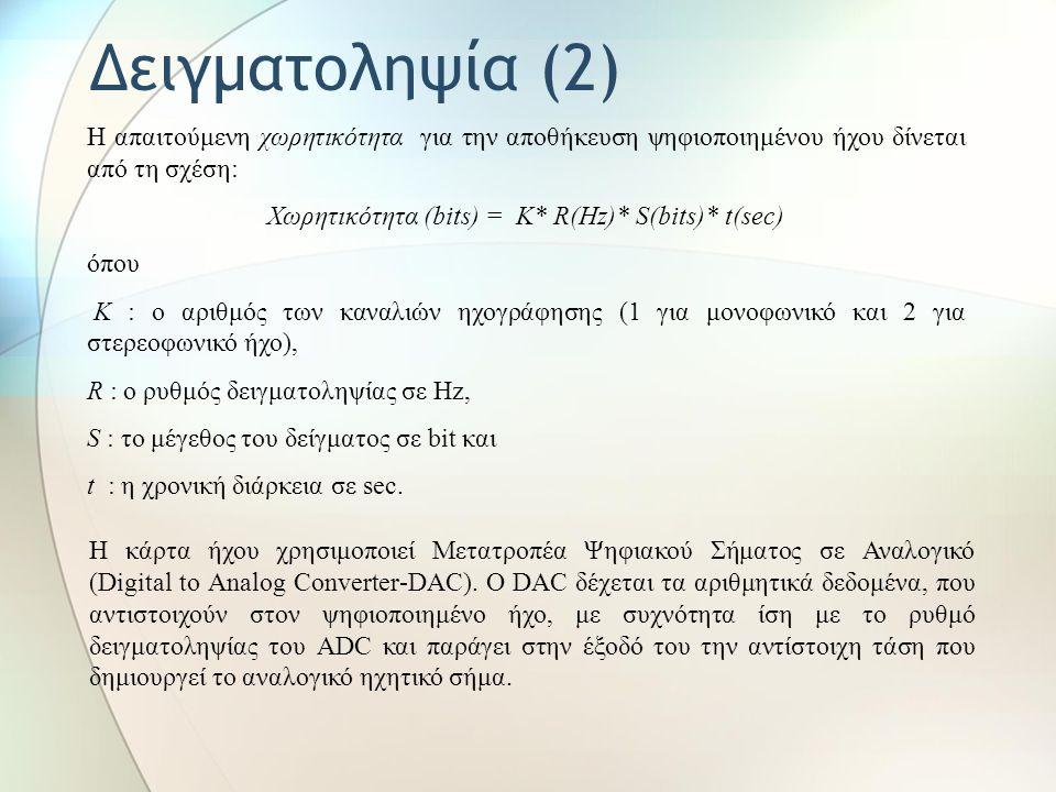 Δειγματοληψία (1) Σύμφωνα με το θεώρημα Niquist για να έχουμε πιστότητα στην ψηφιακή αναπαραγωγή ενός αναλογικού σήματος και για την αποφυγή ουσιαστικ