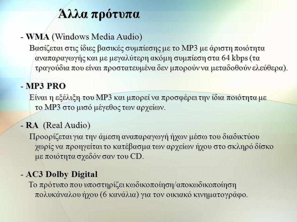 - MPEG-1 - MPEG-1 Audio Layer I (4:1 με 384 kbps για στερεοφωνικό ήχο) - MPEG-1 Audio Layer I (4:1 με 384 kbps για στερεοφωνικό ήχο) - MPEG-1 Audio La
