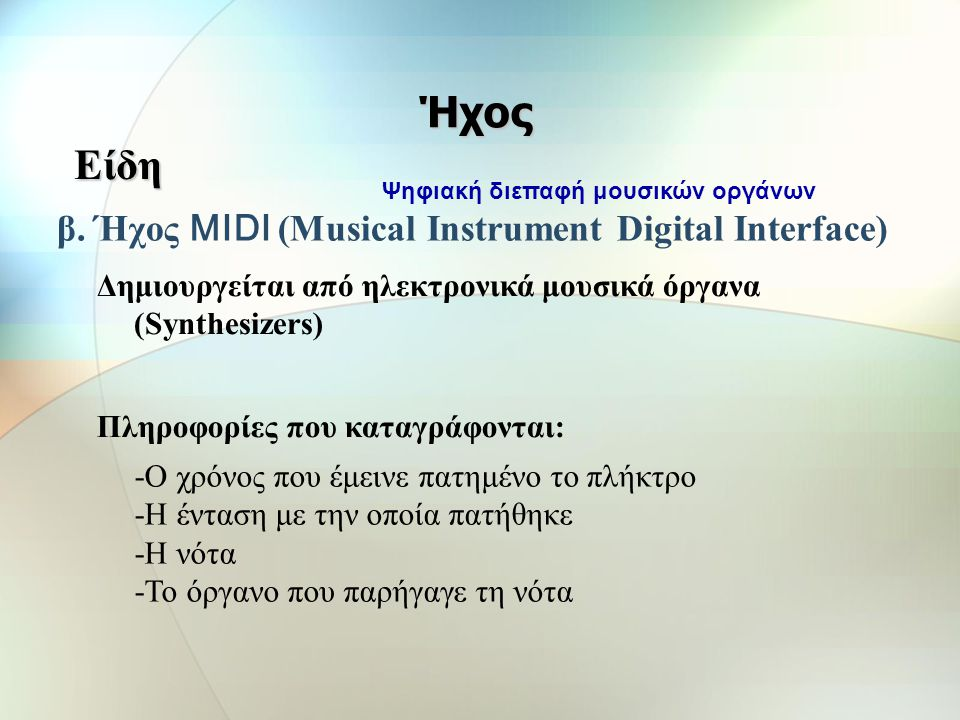 Άλλα πρότυπα - WMA (Windows Media Audio) Βασίζεται στις ίδιες βασικές συμπίεσης με το MP3 με άριστη ποιότητα αναπαραγωγής και με μεγαλύτερη ακόμη συμπ
