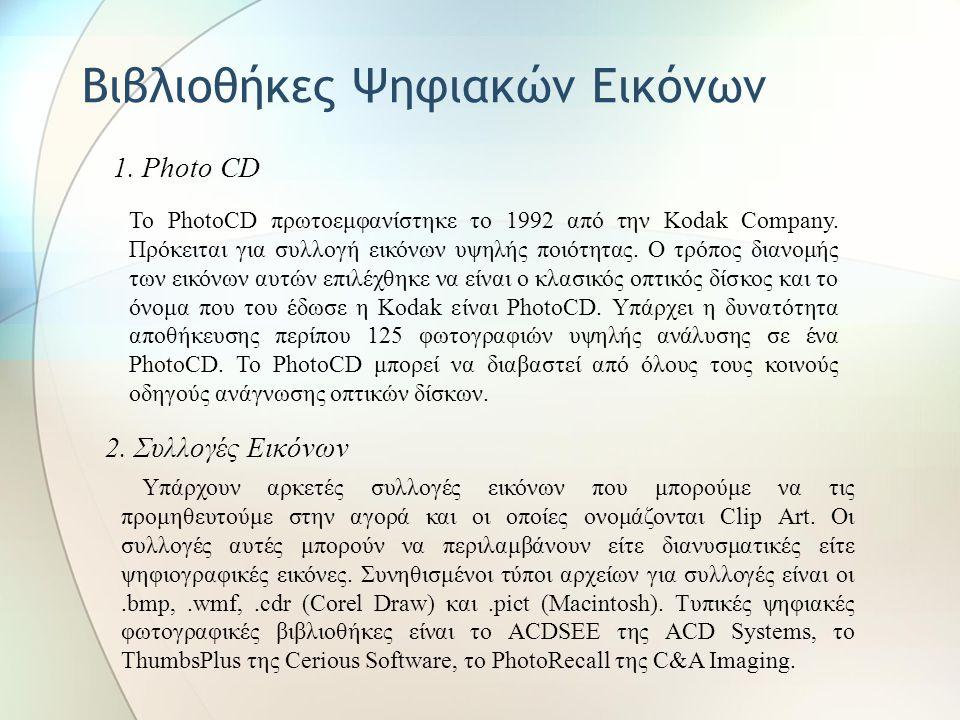Σχεδιαστικά προγράμματα Σαρωτές Ψηφιακές φωτογραφικές μηχανές Γραφικά PhotoCD Πηγές γραφικών Internet Clip arts