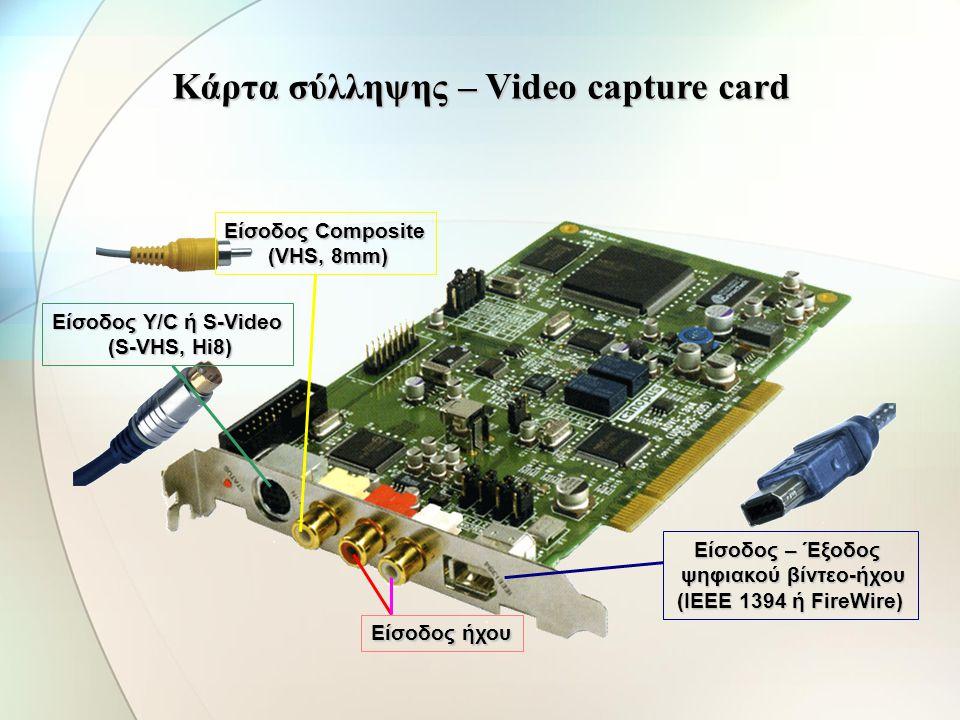 Ψηφιακό video - Τη συχνότητα δειγματοληψίας (sampling rate) - Την ταχύτητα εναλλαγής των πλαισίων (frame rate) - Το μέγεθος των πλαισίων (frame size)