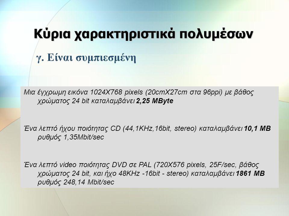 Μέγεθος του αρχείου ψηφιακού Video = Μέγεθος πλαισίου (pixels) x ταχύτητα εναλλαγής πλαισίων x χρωματικό βάθος (bits) x διάρκεια (sec) (720 x 576) (pi