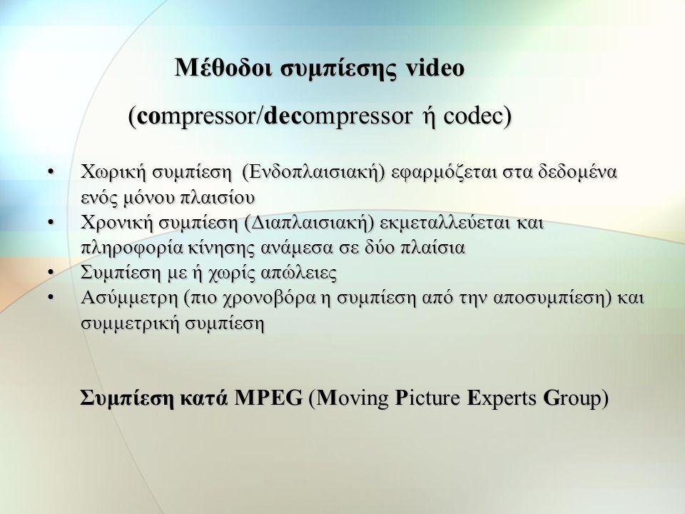 Συμπίεση (2) Μία απλοποιημένη ταξινόμηση των τεχνικών συμπίεσης είναι: Κωδικοποίηση Εντροπίας (entropy coding) - δεν λαμβάνεται υπόψη το είδος της πλη