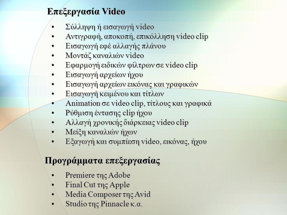 Στρατηγική συλλογής και δημιουργίας video Αξιολόγηση ποιότητας πηγαίου υλικούΑξιολόγηση ποιότητας πηγαίου υλικού Αξιολόγηση δυνατοτήτων υλικού και λογ