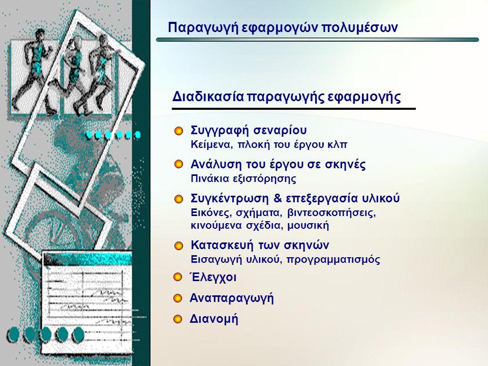 1.Ανάλυση 2.Σχεδίαση 3.Παραγωγή 4.Αξιολόγηση Ανάπτυξη εφαρμογών πολυμέσων