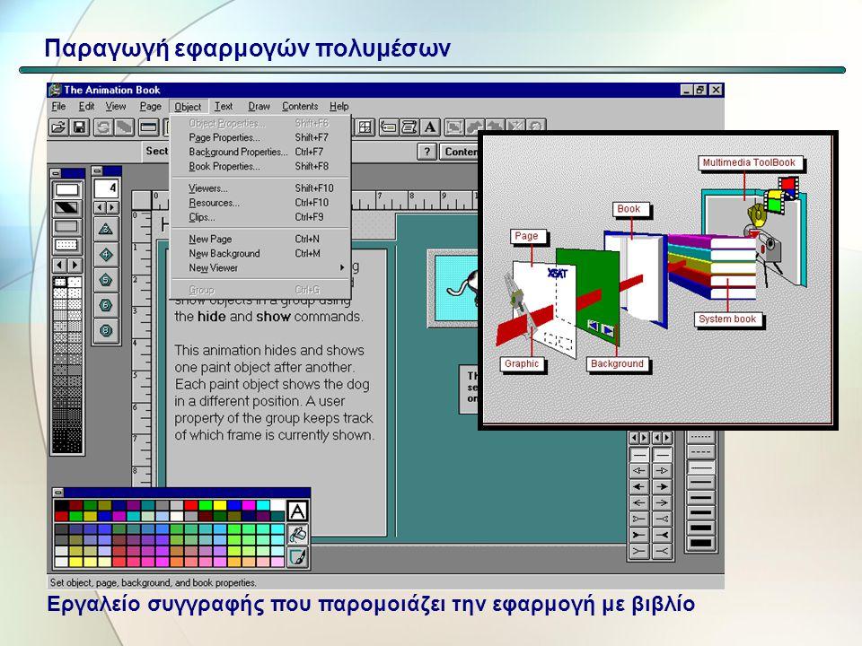 Το εργαλεία παρουσίασης προσφέρουν στον παρουσιαστή αρκετές ευκολίες χρήσης Χρονόμετρο Αναζήτηση διαφάνειας Ρυθμίσεις μολυβιού