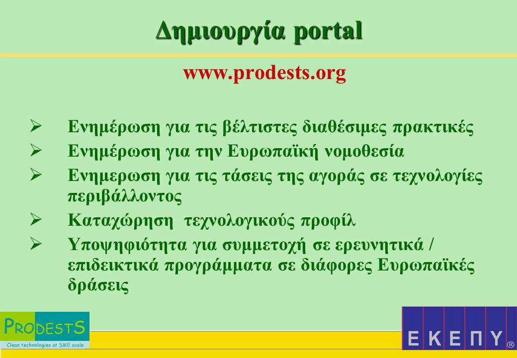 Δημιουργία portal www.prodests.org  Ενημέρωση για τις βέλτιστες διαθέσιμες πρακτικές  Ενημέρωση για την Ευρωπαϊκή νομοθεσία  Ενημερωση για τις τάσε