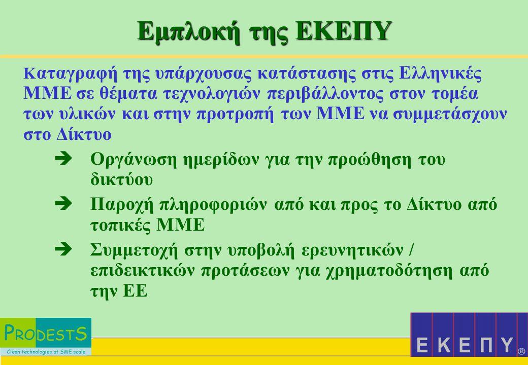 Δημιουργία portal www.prodests.org  Ενημέρωση για τις βέλτιστες διαθέσιμες πρακτικές  Ενημέρωση για την Ευρωπαϊκή νομοθεσία  Ενημερωση για τις τάσεις της αγοράς σε τεχνολογίες περιβάλλοντος  Καταχώρηση τεχνολογικούς προφίλ  Υποψηφιότητα για συμμετοχή σε ερευνητικά / επιδεικτικά προγράμματα σε διάφορες Ευρωπαϊκές δράσεις