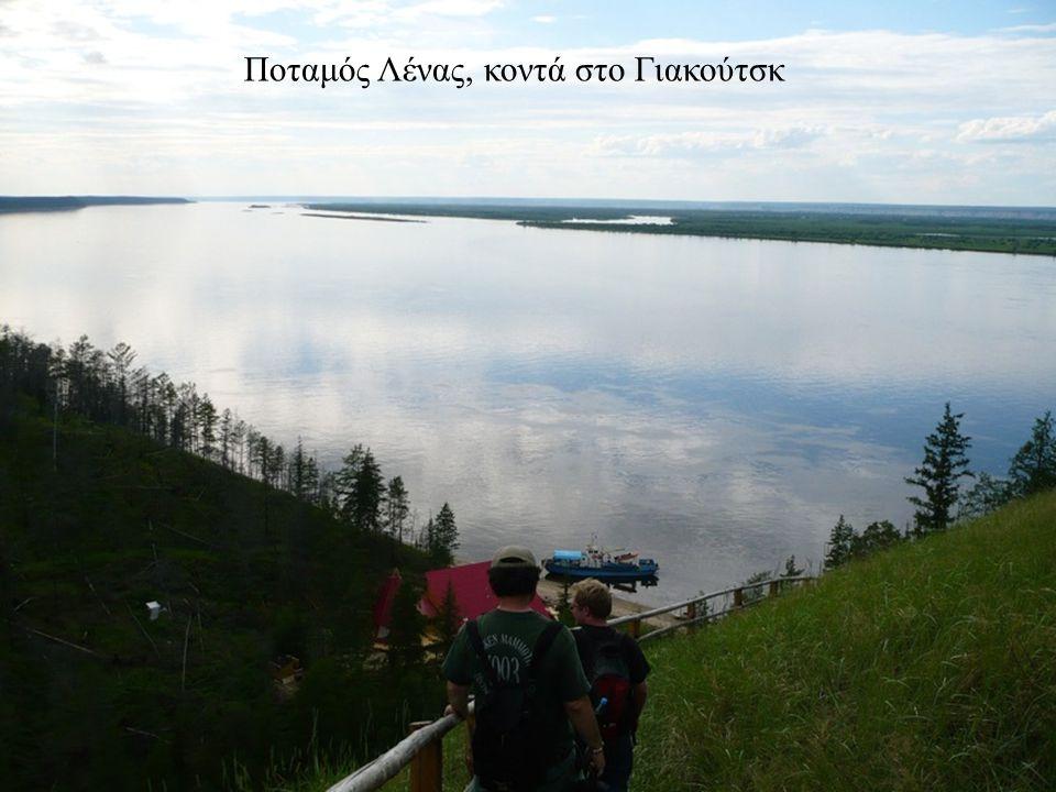 Από το Γιακούτσκ, πλέουμε στον ποταμό Λένα για 140 χιλιόμετρα. Κατά τους θερινούς μήνες, όταν τα νερά του δεν είναι παγωμένα, η διαδρομή γίνεται με βά