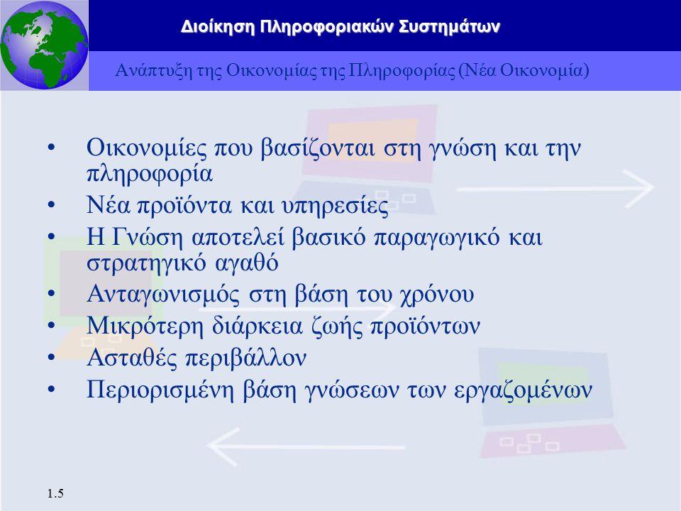 Διοίκηση Πληροφοριακών Συστημάτων 1.6 Η ανάπτυξη της Οικονομίας της Πληροφορίας