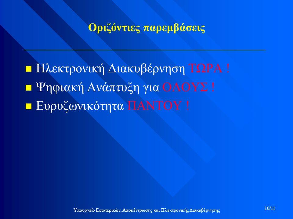 Οριζόντιες παρεμβάσεις n n Ηλεκτρονική Διακυβέρνηση ΤΩΡΑ .