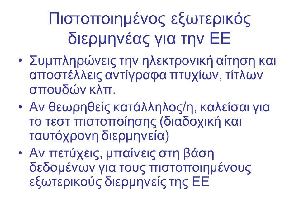 Πιστοποιημένος εξωτερικός διερμηνέας για την ΕΕ Συμπληρώνεις την ηλεκτρονική αίτηση και αποστέλλεις αντίγραφα πτυχίων, τίτλων σπουδών κλπ.