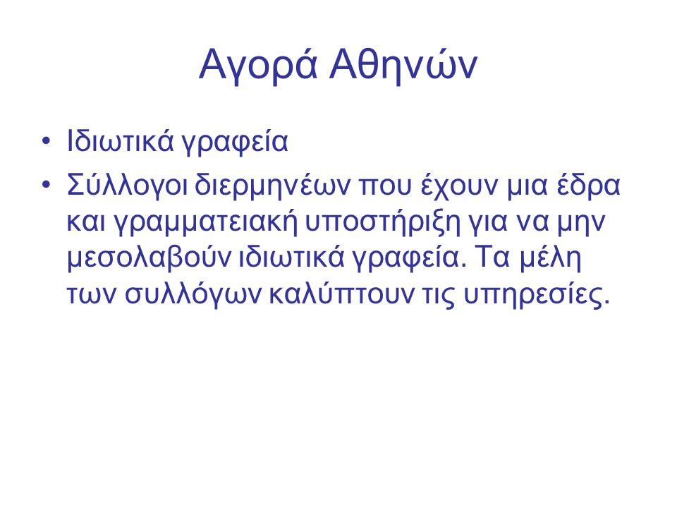 Αγορά Αθηνών Ιδιωτικά γραφεία Σύλλογοι διερμηνέων που έχουν μια έδρα και γραμματειακή υποστήριξη για να μην μεσολαβούν ιδιωτικά γραφεία.