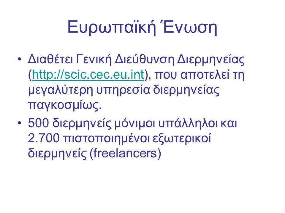 Ευρωπαϊκή Ένωση Διαθέτει Γενική Διεύθυνση Διερμηνείας (http://scic.cec.eu.int), που αποτελεί τη μεγαλύτερη υπηρεσία διερμηνείας παγκοσμίως.http://scic.cec.eu.int 500 διερμηνείς μόνιμοι υπάλληλοι και 2.700 πιστοποιημένοι εξωτερικοί διερμηνείς (freelancers)