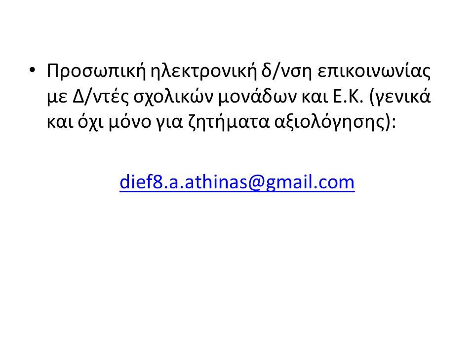Προσωπική ηλεκτρονική δ/νση επικοινωνίας με Δ/ντές σχολικών μονάδων και Ε.Κ. (γενικά και όχι μόνο για ζητήματα αξιολόγησης): dief8.a.athinas@gmail.com