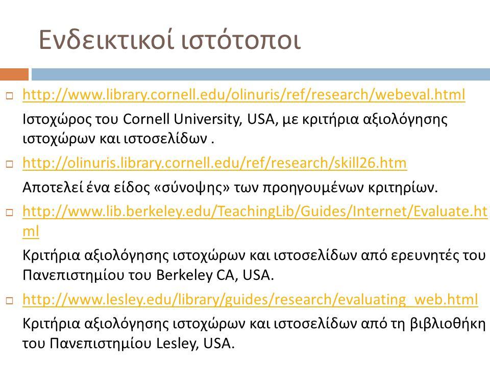 Ενδεικτικοί ιστότοποι  http :// www. library. cornell.