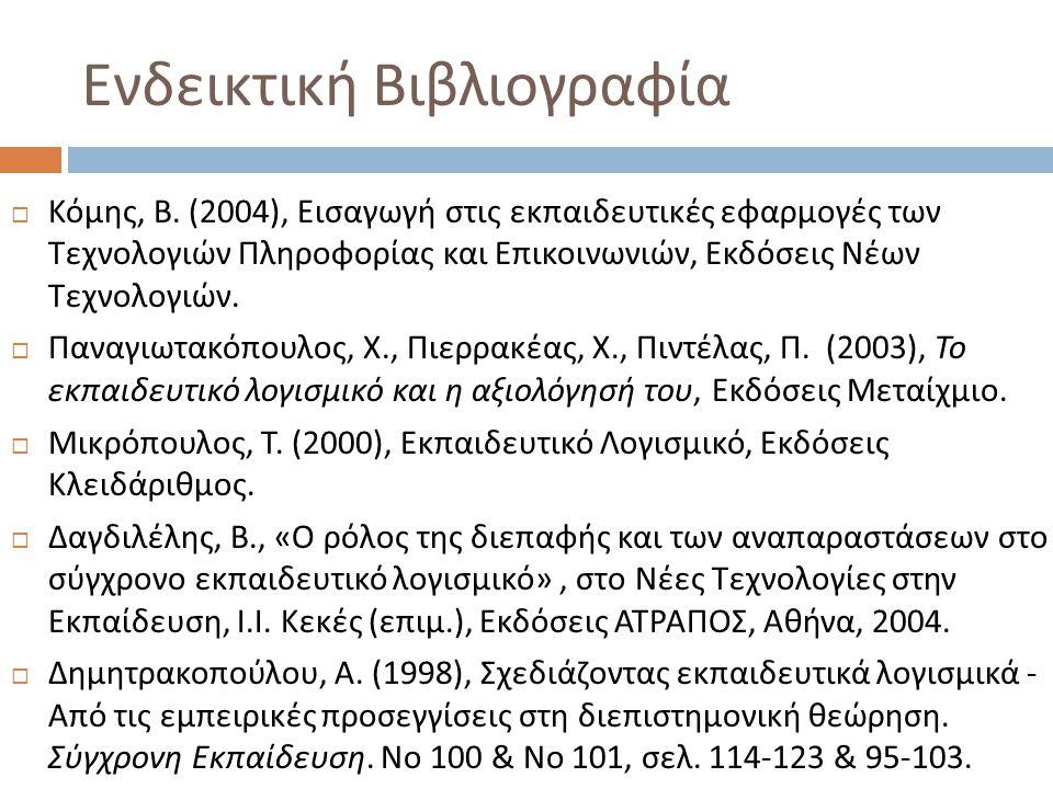 Ενδεικτική Βιβλιογραφία  Κόμης, Β.
